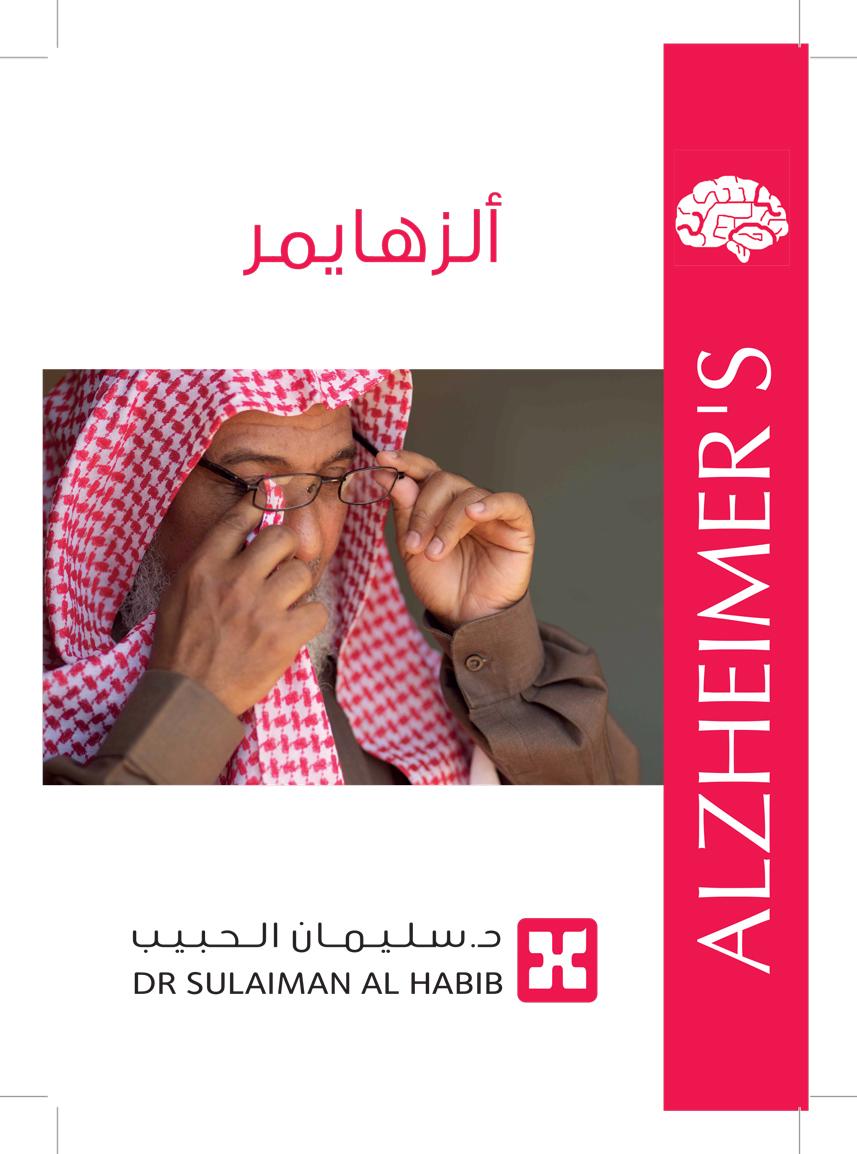 Al-Zheimer