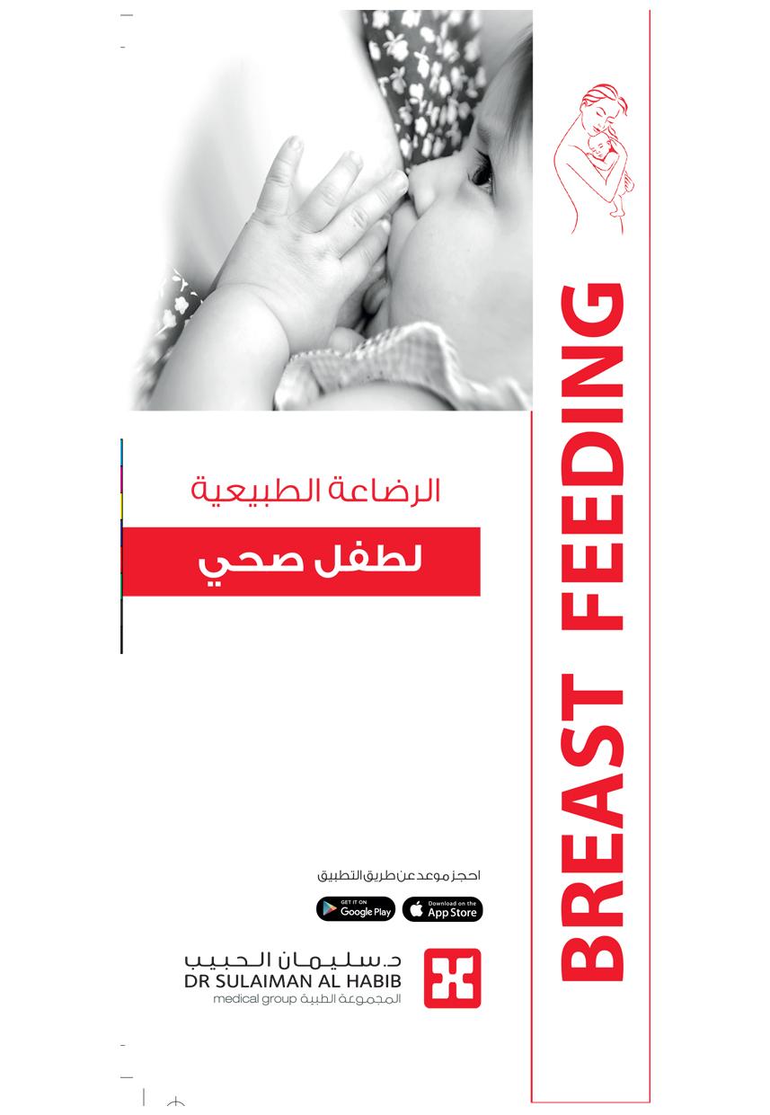 Breast Feeding 2