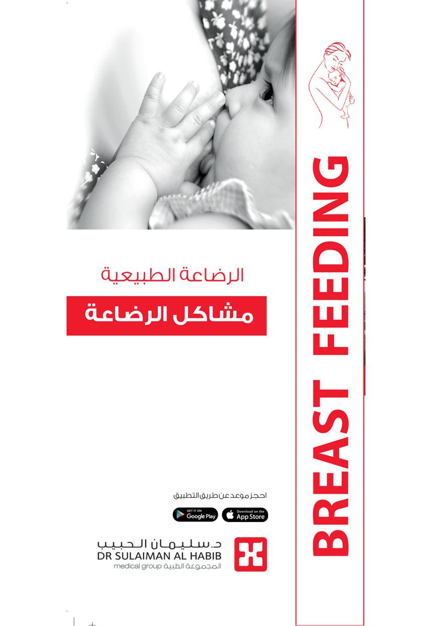 Breast Feeding 3