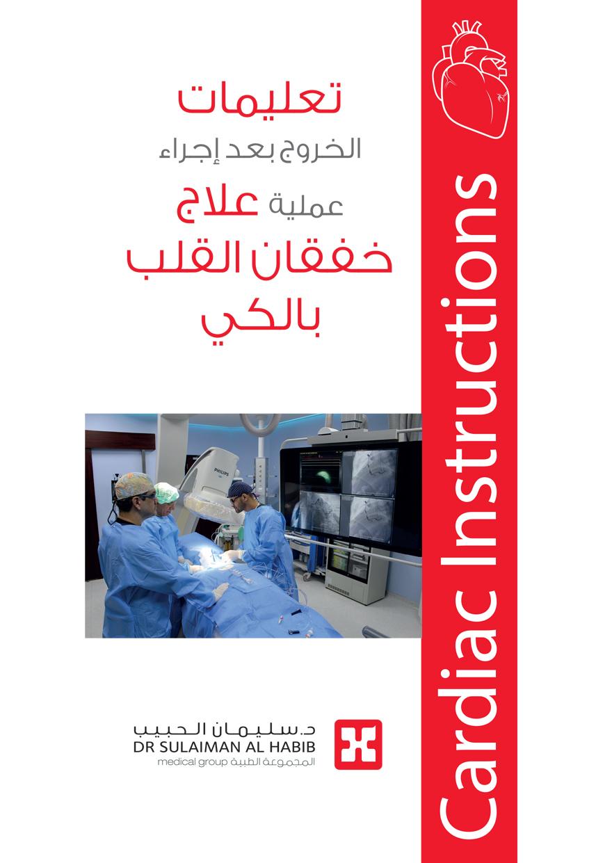 Cardiac Ar 1