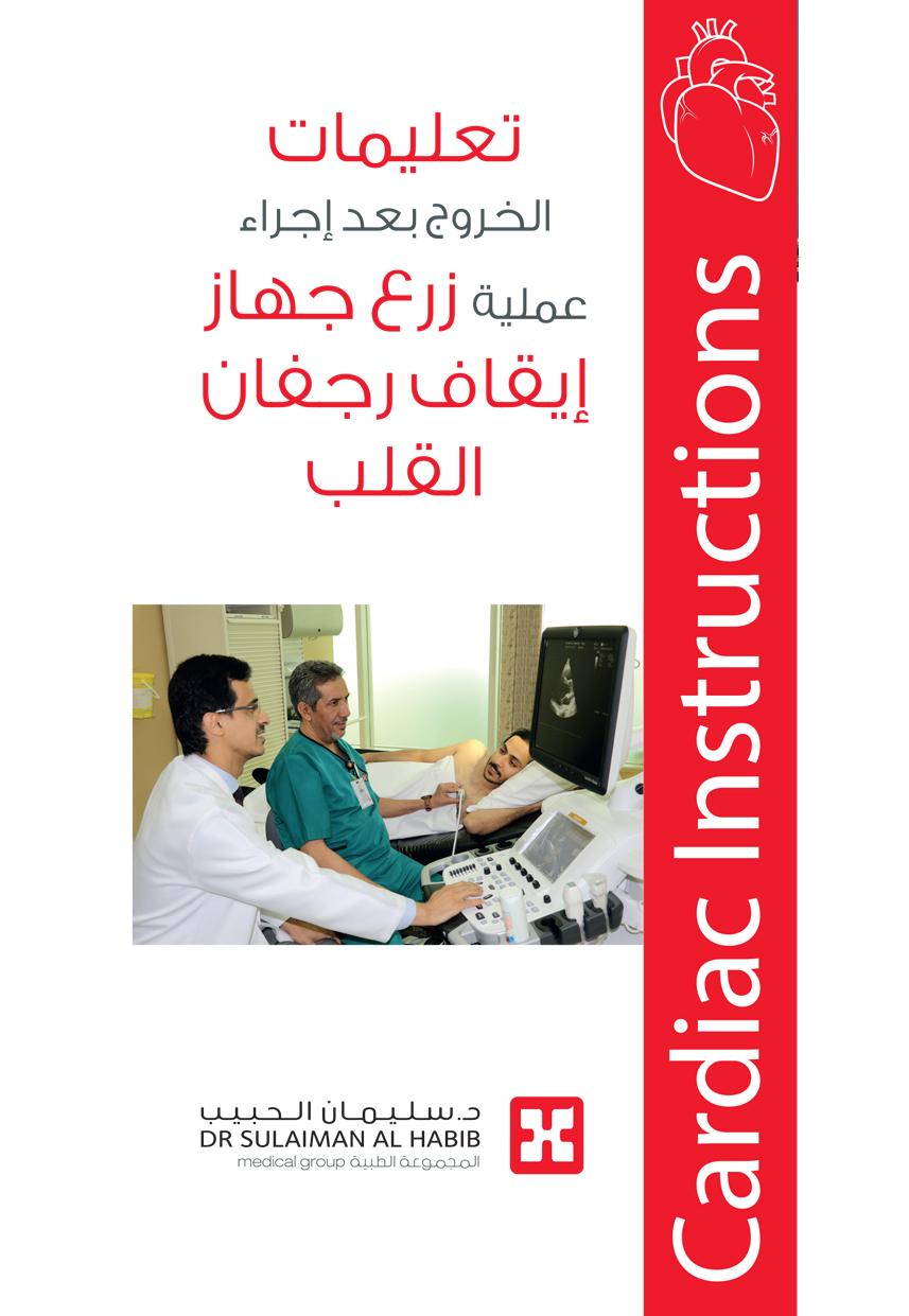 Cardiac Ar 2