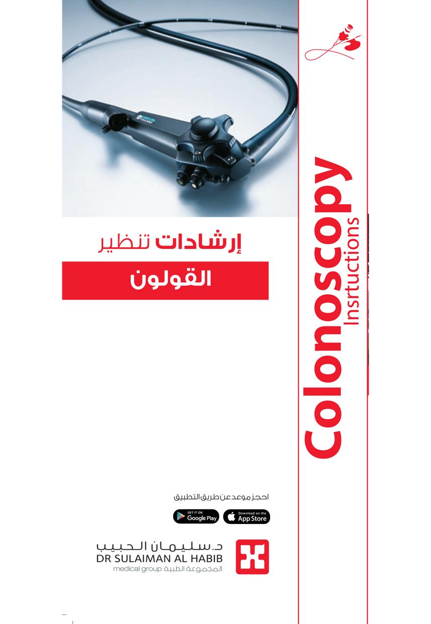 Colonoscopy Inst