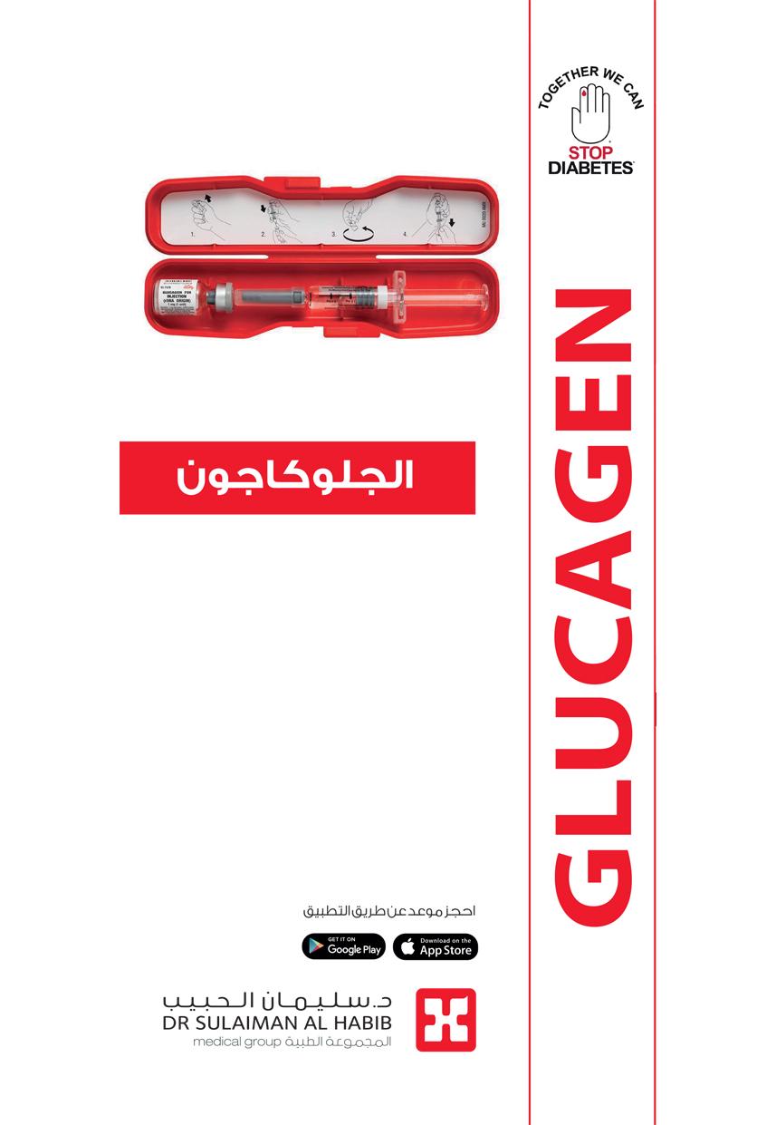 Glucagen