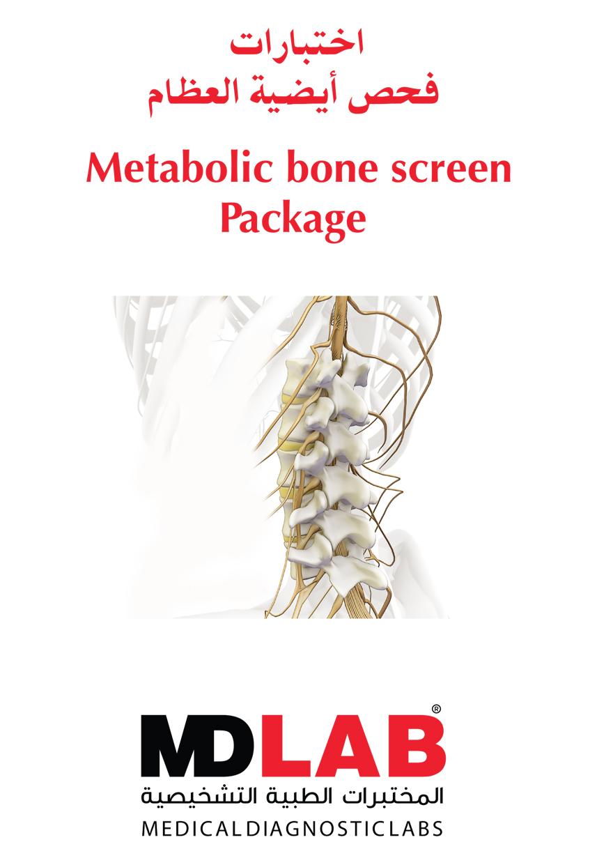 Metabolic Bone Screen