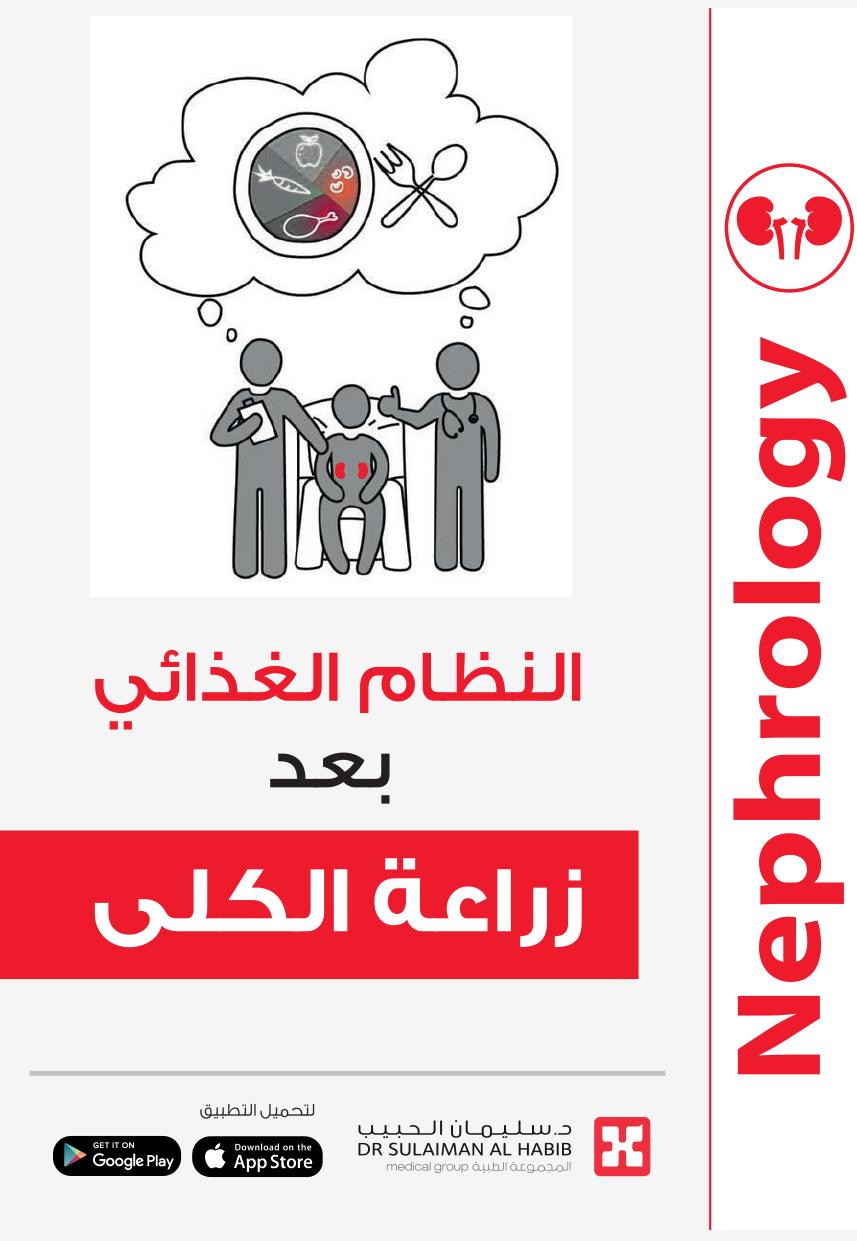 Nephrology 1
