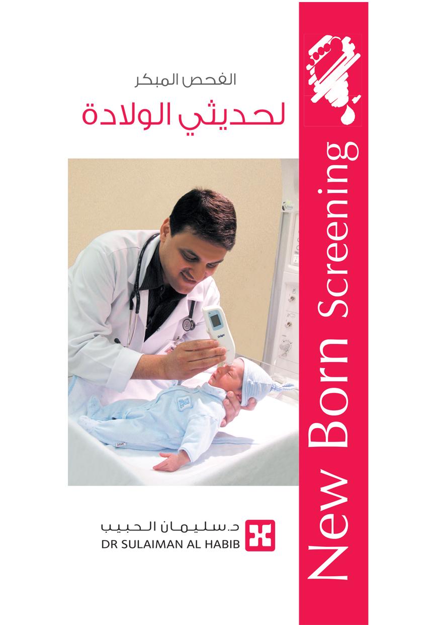 New Born Screening