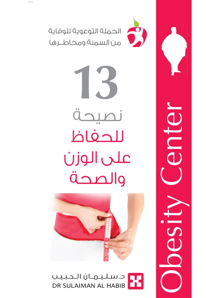 Obesity Center 1