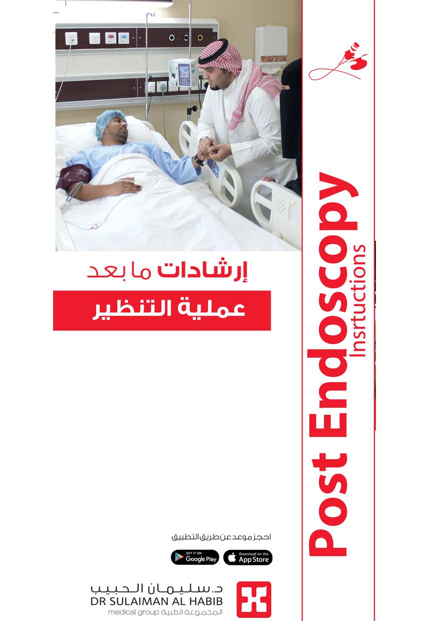 Post EndoScopy
